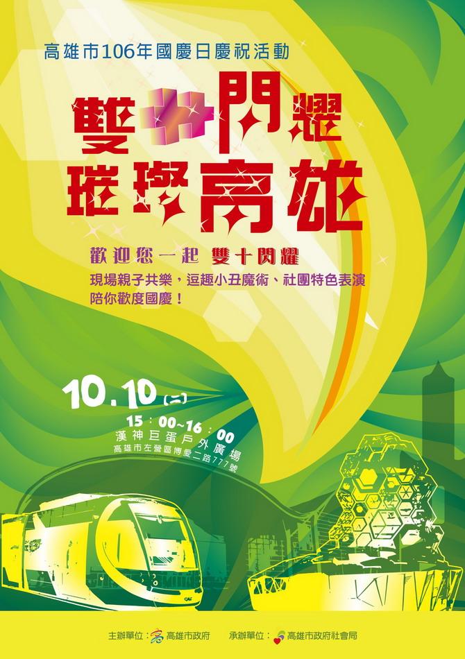 106國慶海報圖(局網活動訊息).jpg(點擊瀏覽原檔)