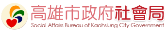 高雄市政府社會局Social Affairs Bureau of Kaohsiung City Government